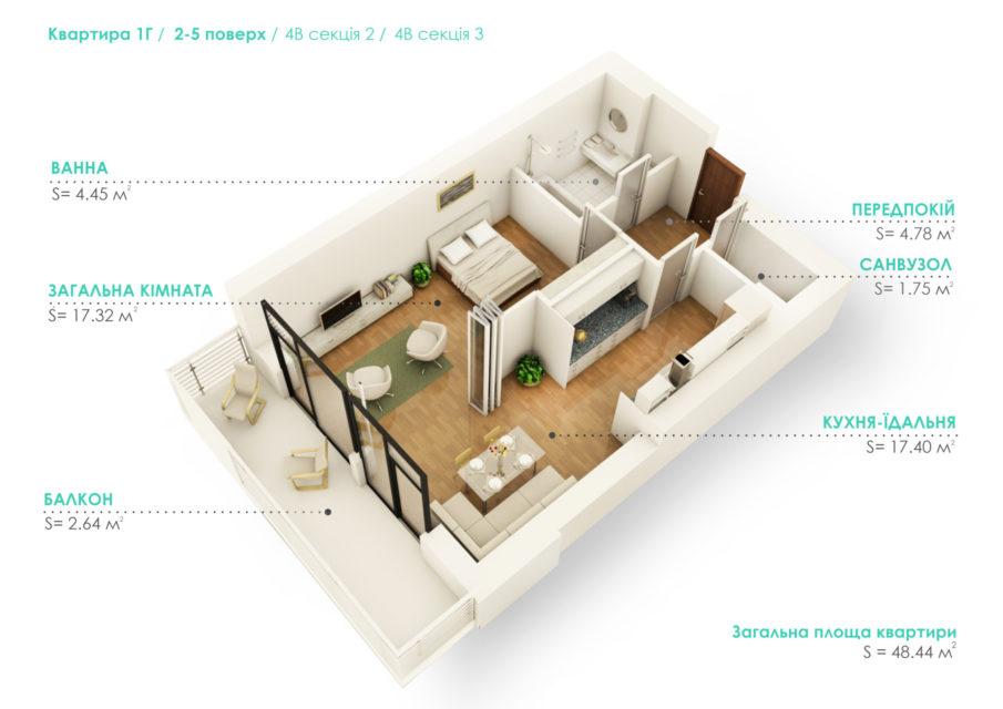 Квартира 1Г, секція 2, поверх 2-5