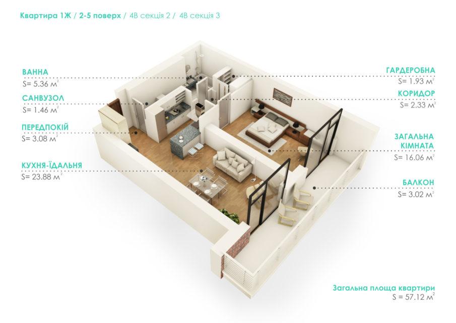 Квартира 1Ж, секція 2, поверх 2-5