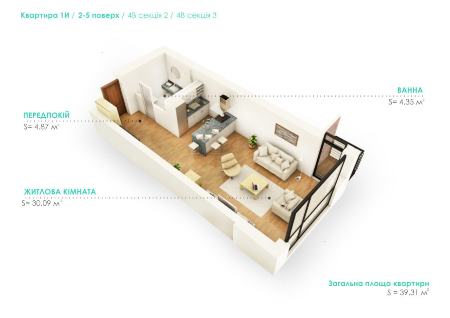 Квартира 1И, секція 2, поверх 2-5