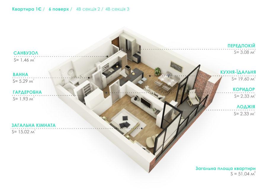 Квартира 1Є, секція 2, поверх 6