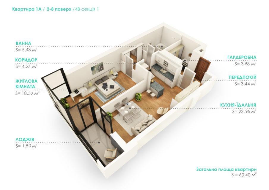 Квартира 1А, секція 1, поверх 2-8