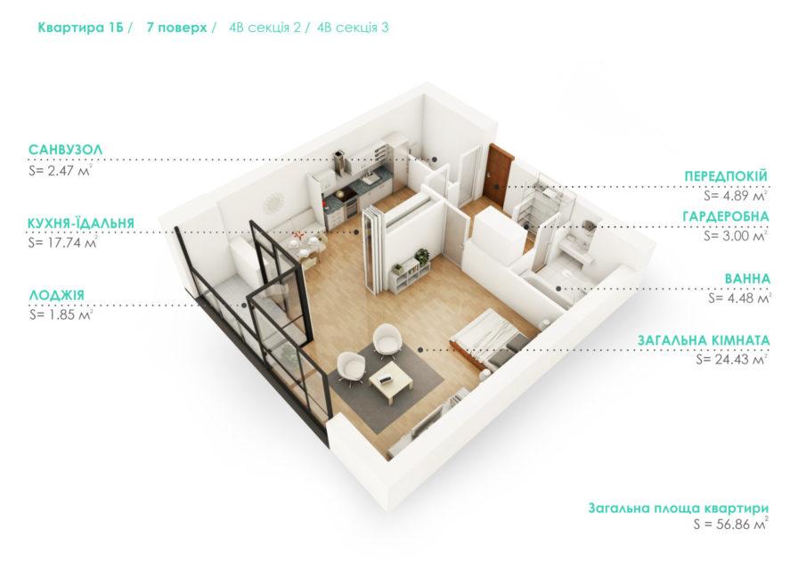 Квартира 1Б, секція 2, поверх 7