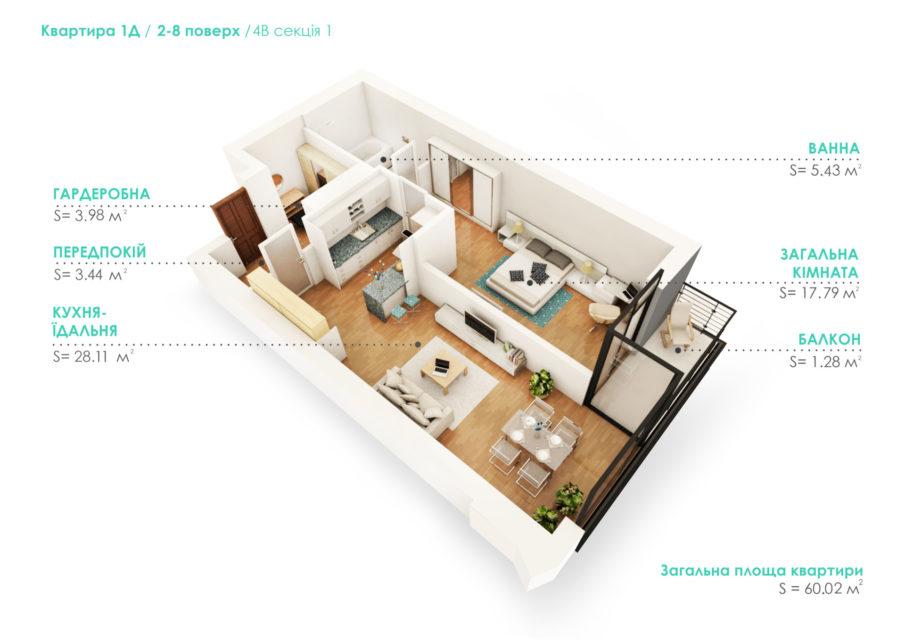 Квартира 1Д, секція 1, поверх 2-8