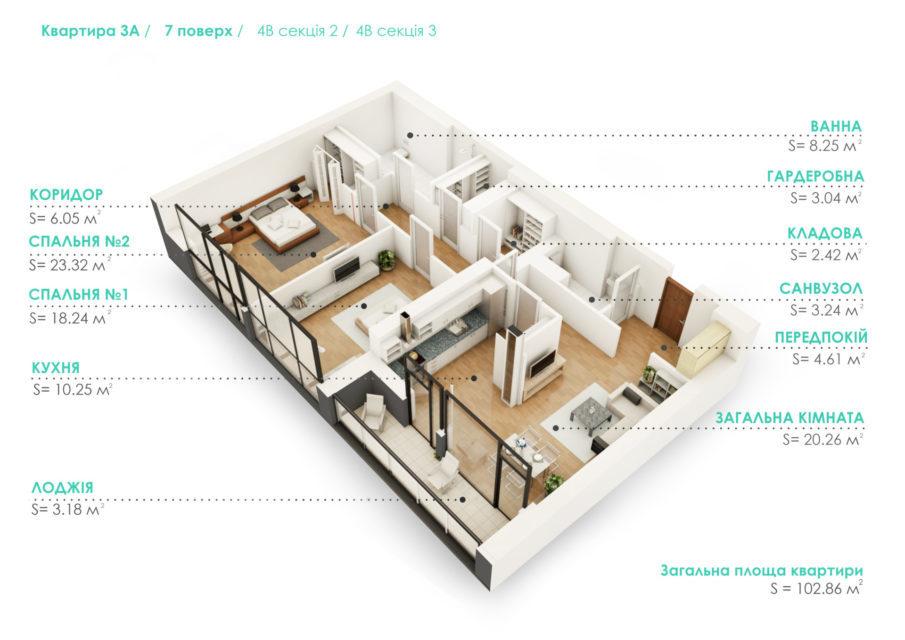 Квартира 3А, секція 2, поверх 7