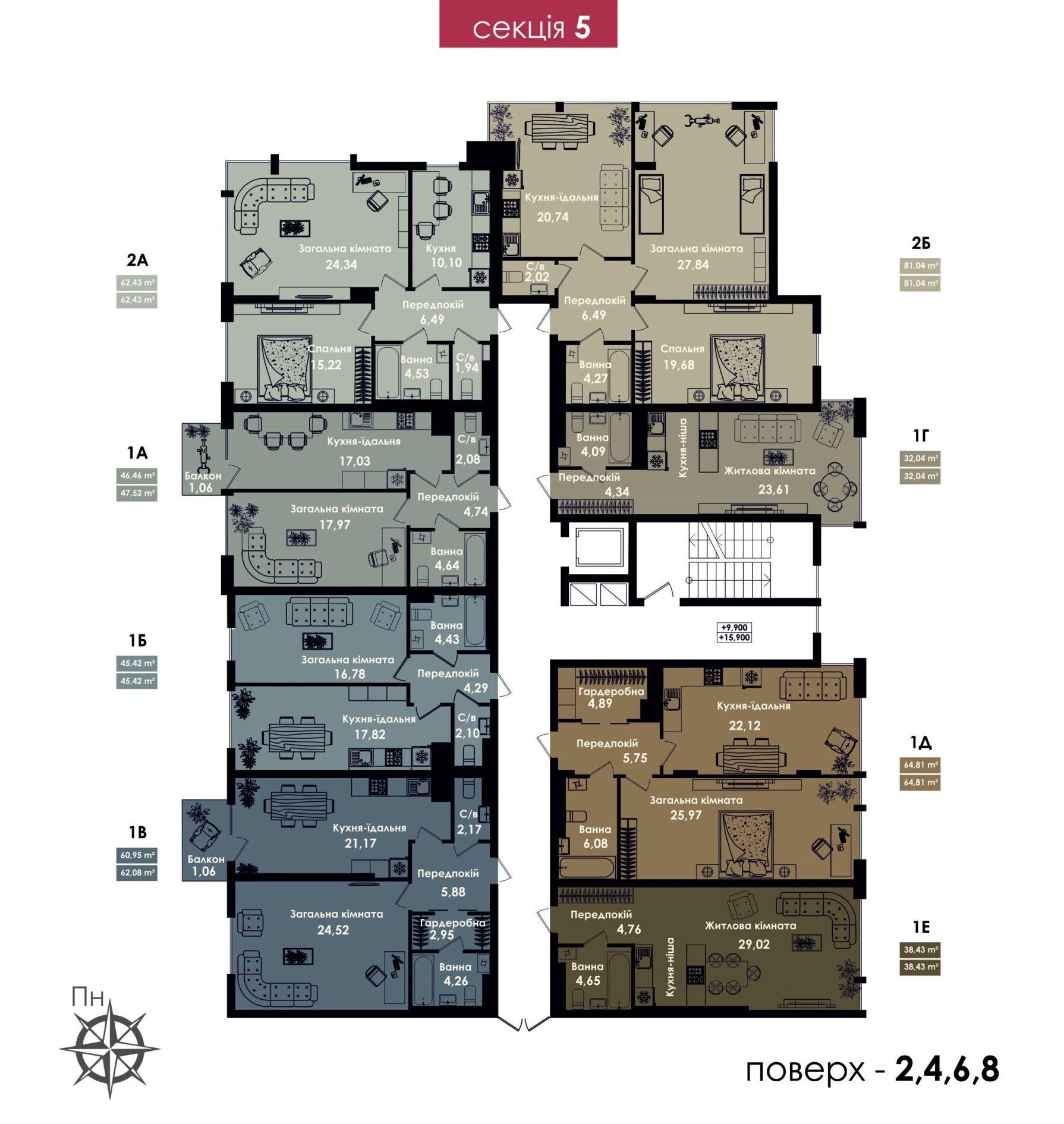 Квартира 2Б, секція 5, поверх 2, 4, 6, 8